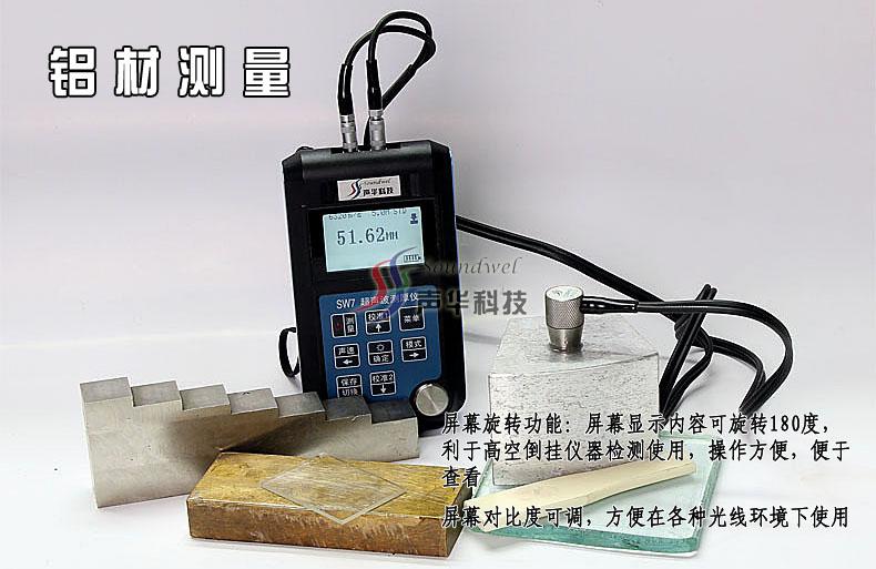 超声波测厚仪测铝材