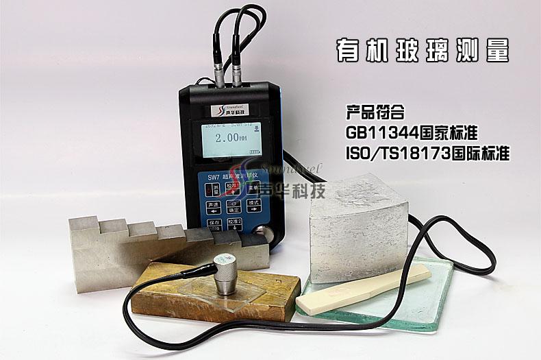 超声波测厚仪测量有机玻璃