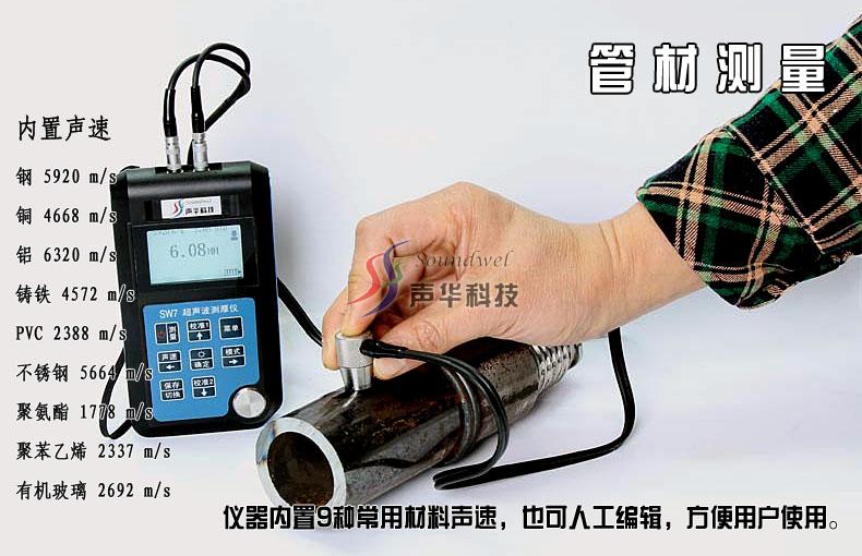 超声波测厚仪测量管材