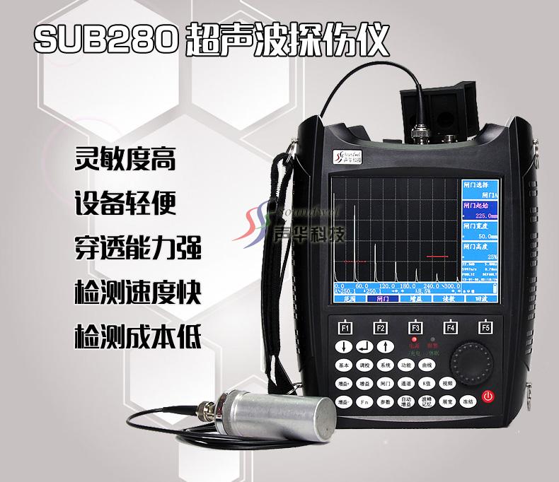 高精度超声波探伤仪